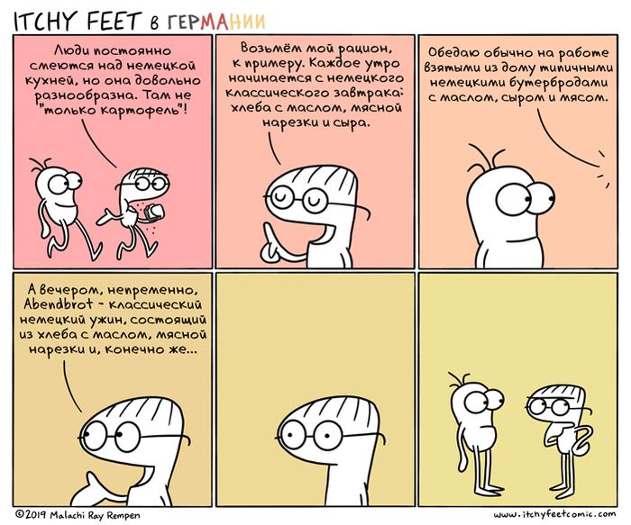 День за Днём Itchy Feet, Комиксы, Перевод, Германия, Хлеб, Масло, Мясо, Сыр