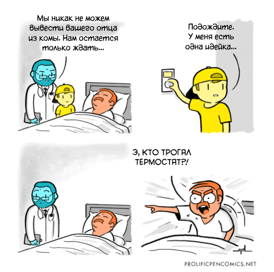 Кома Комиксы, Перевел сам, Кома, Prolificpencomics