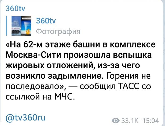 В Москва сити худых нет