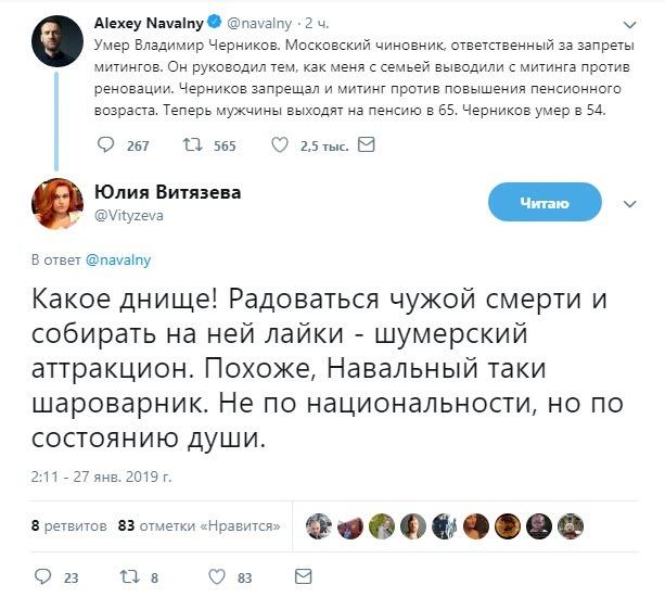 О либеральных ценностях... Политика, Twitter, Юлия Витязева, Алексей Навальный, Смерть