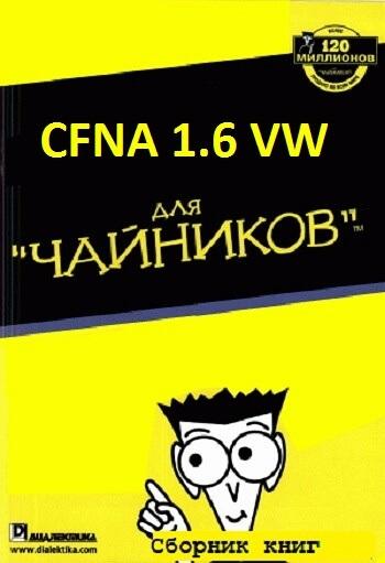 CFNA 1.6 Стук, Cfna, Volkswagen, Масло, Длиннопост
