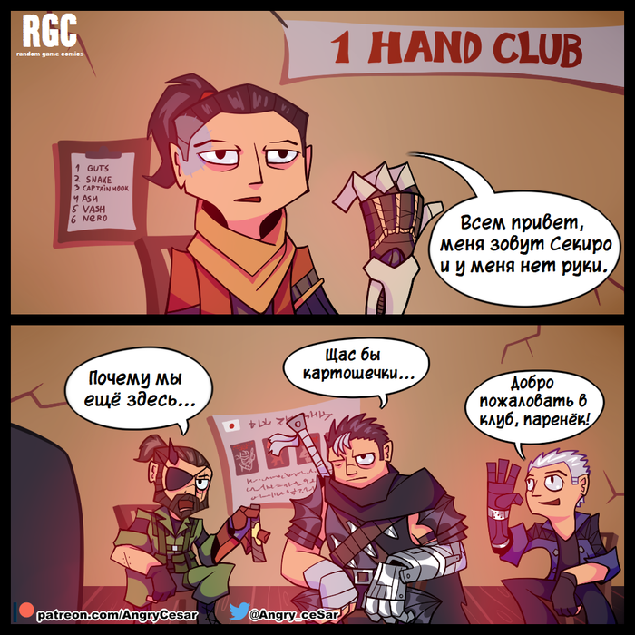 Однорукий клуб Llcesarll, Random Game Comics, Rgc, Берсерк, Devil May Cry, Metal Gear Solid, Sekiro, Игры