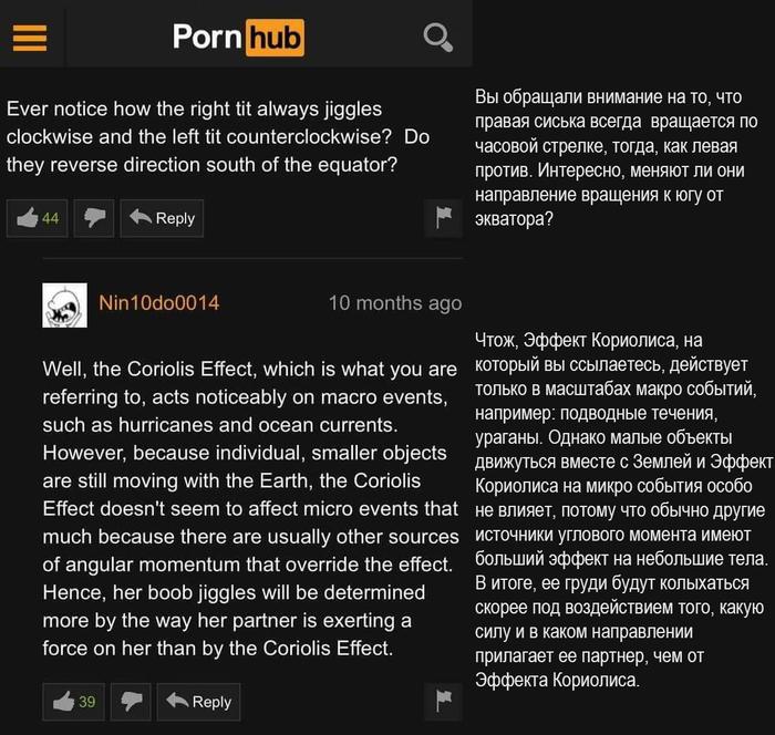 Эффект Кориолиса и Сиськи