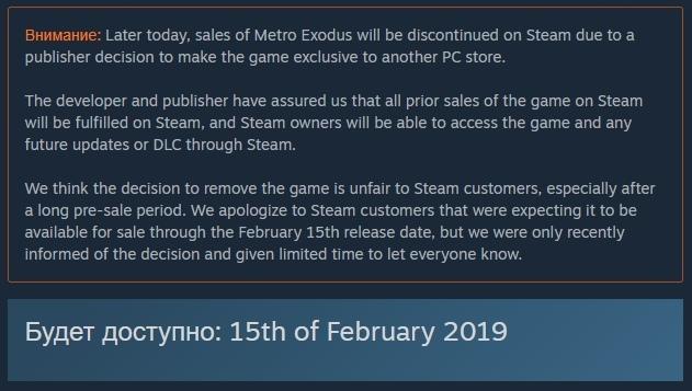 Metro Exodus — эксклюзив Epic Store на год Метро исход, Metro Exodus, 4a games, Epic Games, Steam