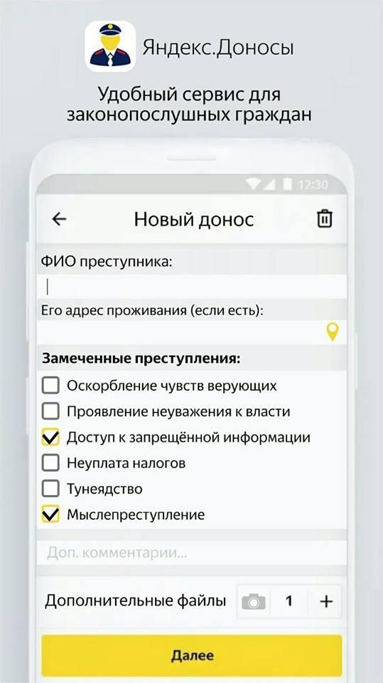 Новый сервис от Яндекса Яндекс, Доносы, Юмор, Тонкий юмор