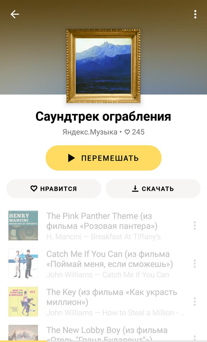 Яндекс троллит Третьяковская галерея, Яндекс музыка