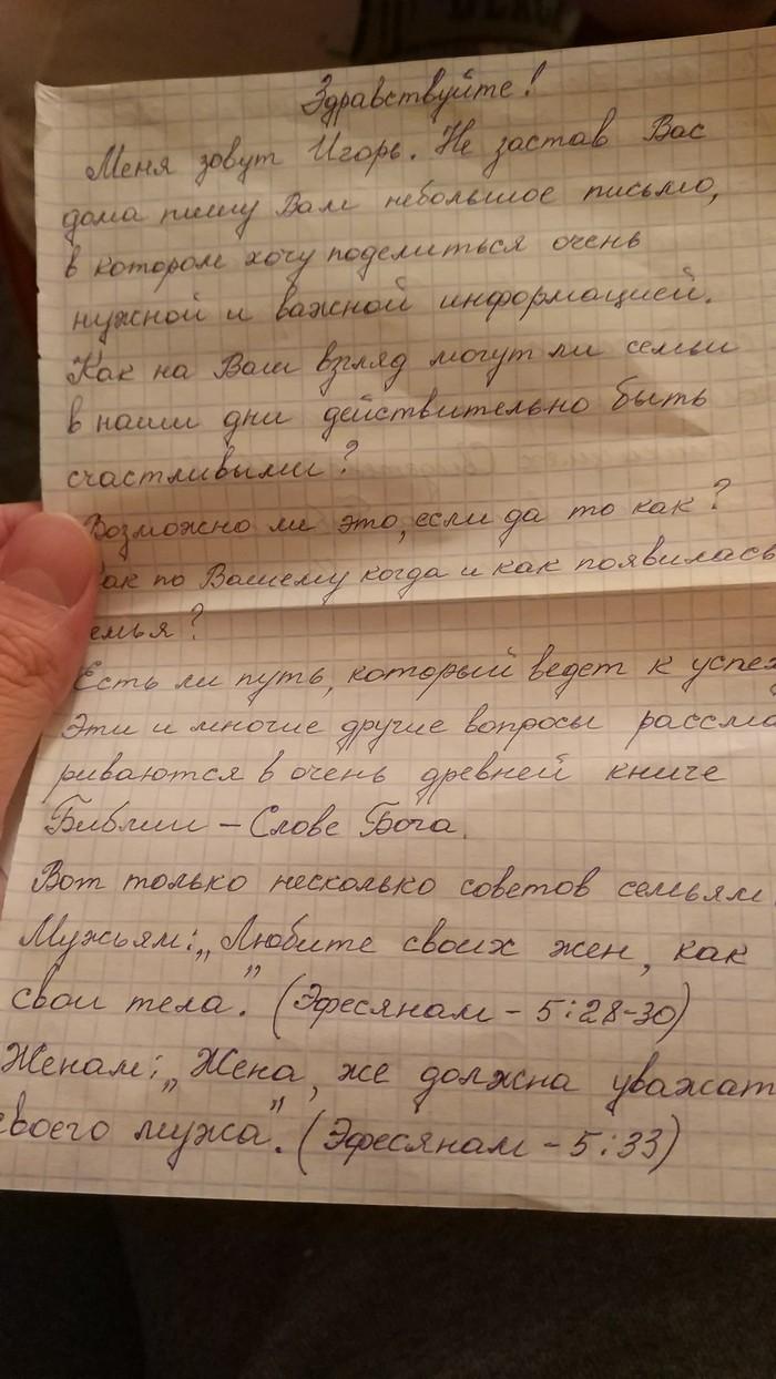 Свидетельский спам Свидетели Иеговы, Спам, Письмо, Длиннопост