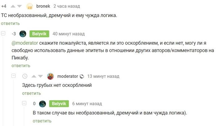 Лайфхак на Пикабу Лайфхак, Модератор, Пикабу, Комментарии, Юмор, Полезное