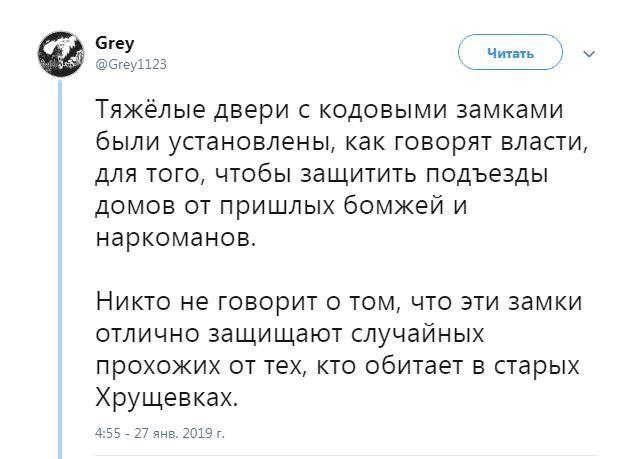 Проклятый старый дом Twitter, Хрущевка, Крипота, Длиннопост, Скриншот