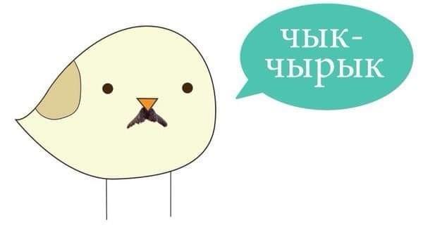 О воробьях Язык, Украина, Воробей