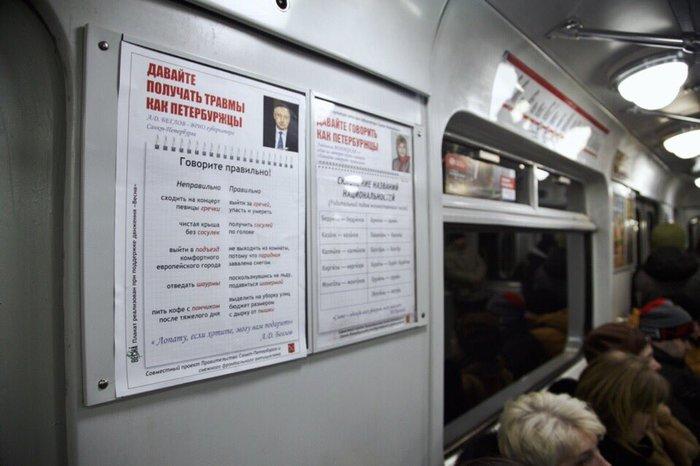 Житель Петербурга отправил в печать плакаты с критикой губернатора и был уволен. Текст, Фотография, Уборка снега, Беглов, Рекламные плакаты, Критика, Негатив, Санкт-Петербург, Метро