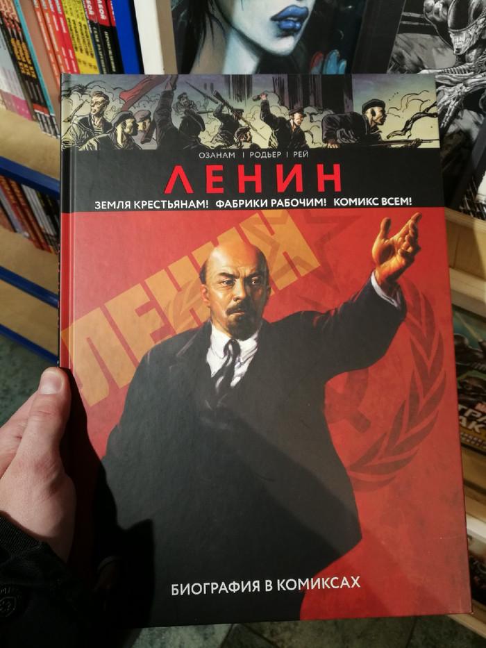 К такому жизнь меня не готовила Литература, Ленин, Комиксы