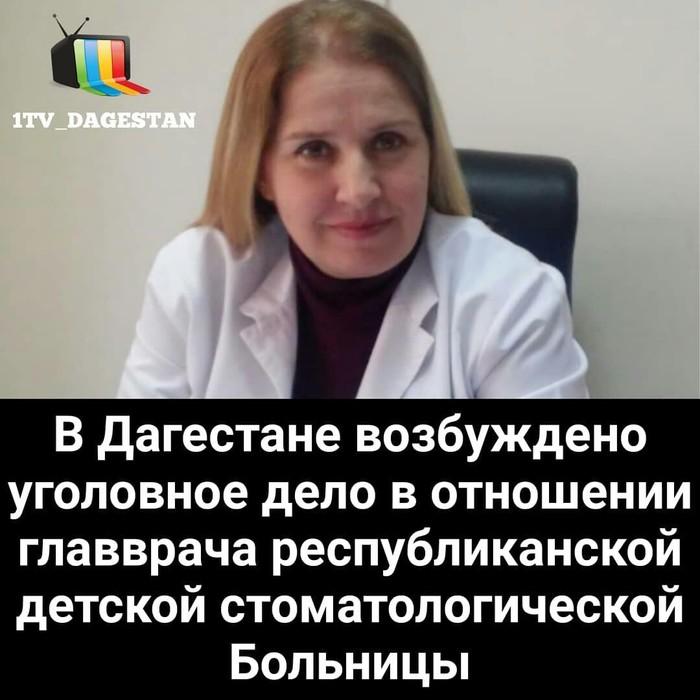 Засиделась! Новости, Кавказ, Дагестан, Больница, Россия, Мошенничество, Мошенники