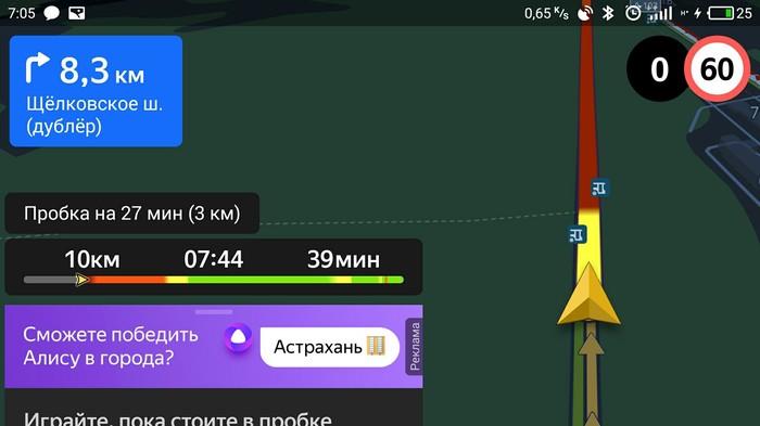 Яндекс, это перебор. Яндекс Навигатор, Реклама