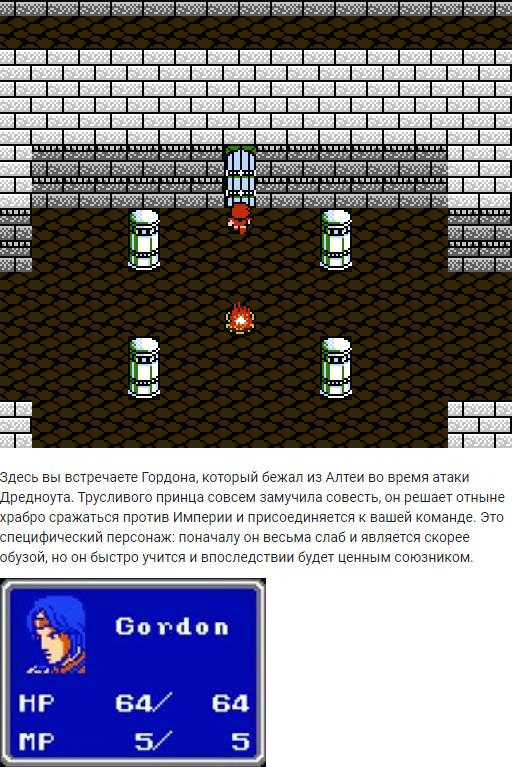 Final Fantasy II. Часть 2. 1988, Прохождение, Final Fantasy, Famicom, Nes, Square, Jrpg, Ретро-Игры, Длиннопост