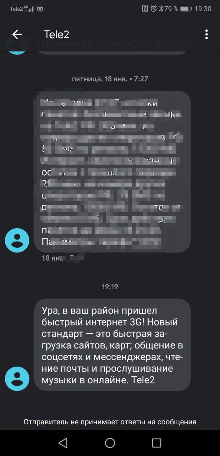 СМС из прошлого Теле2, Сотовые операторы, Смс, Скриншот, Длиннопост