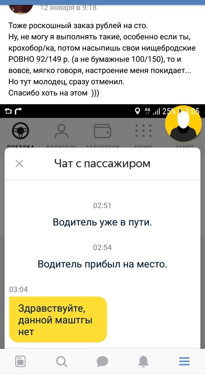 Про таксистов Такси, Яндекс такси, Транспорт, Наглость, Длиннопост