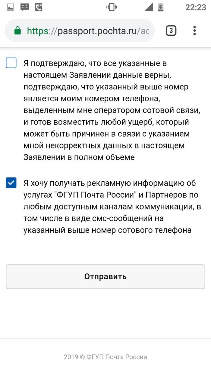 Каждое второе почтовое отправление выдают с помощью простой электронной подписи Почта России, Спам