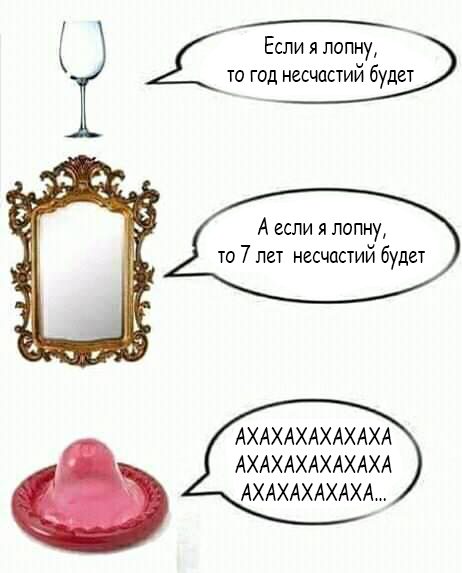 Суеверия