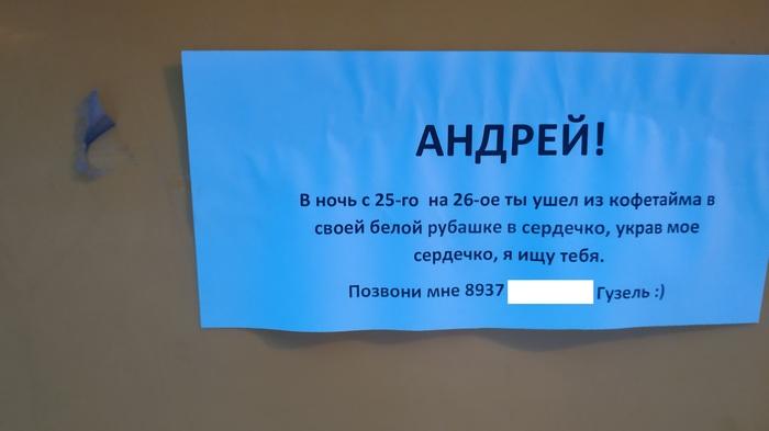 Андрей похититель сердец Уфа, Поиск, Рубашка, Любовь, Кофейня, Андрей