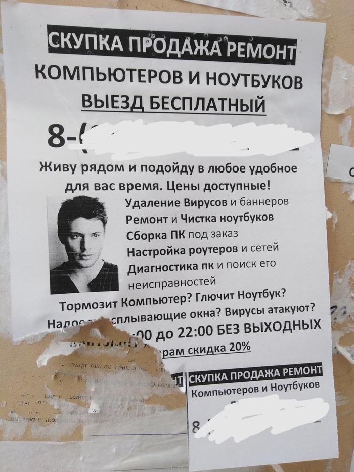 Очередная звезда забугорья замечена на заработках в России Объявление, Сверхъестественное