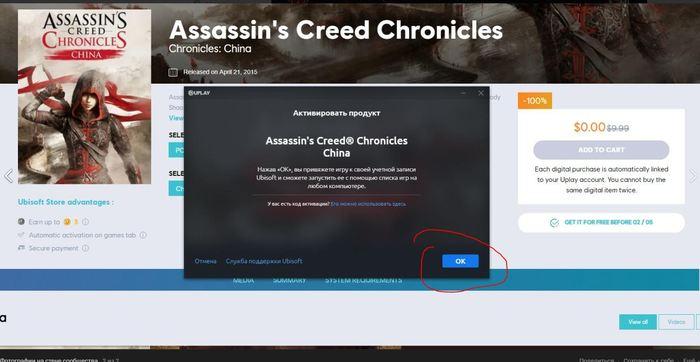 Assassin's Creed Chronicles: China бесплатно в Uplay Uplay, Халява, Assassins Creed