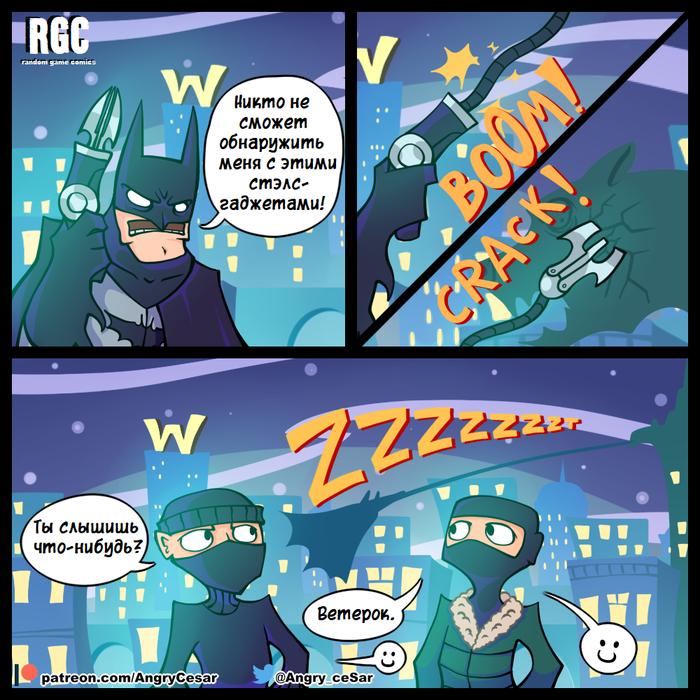 Тихий скрытный Бэтмен Llcesarll, Random Game Comics, Rgc, Бэтмен, DC, Комиксы, Игры