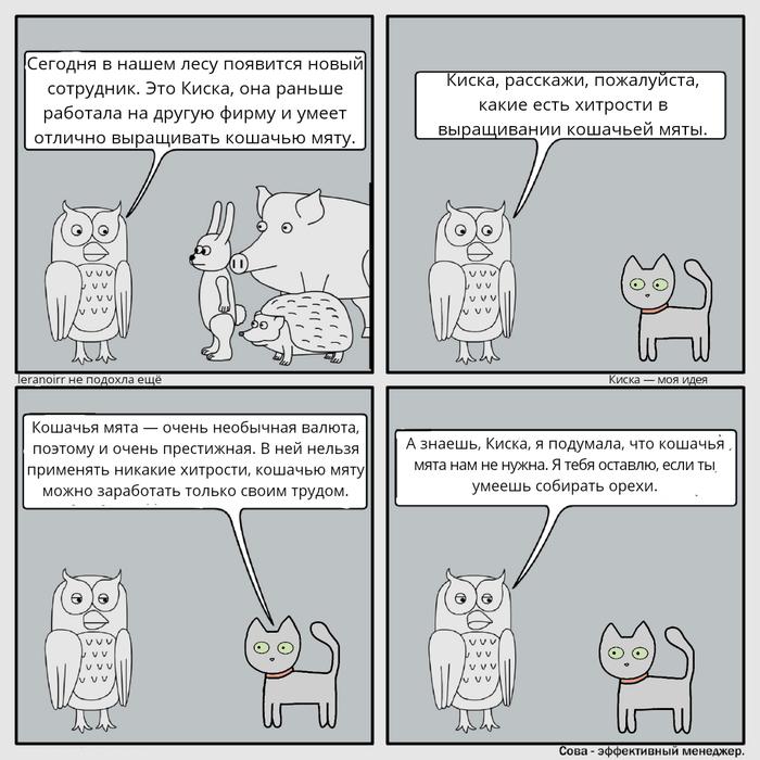 Киска — эффективный работник и кошачья мята. Бонус в комментариях.
