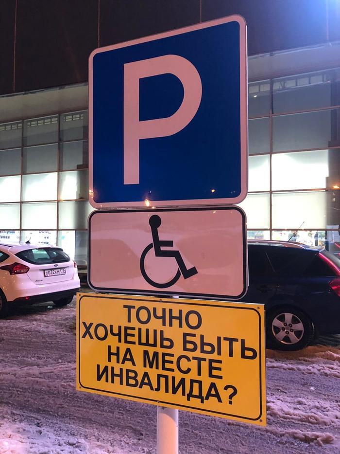 Не знал, как сформулировать Дорожный знак, Места для инвалидов, Вежливость, Ирония