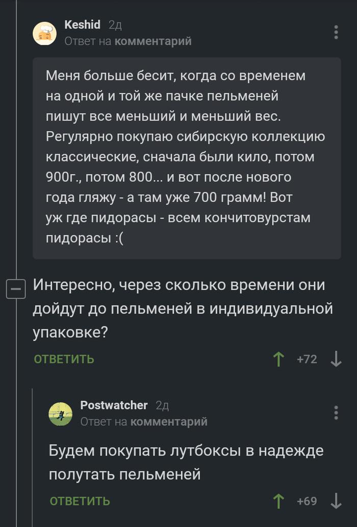 Лутбоксы Пельмени, Лутбоксы, Комментарии, Маркетинг, Идея