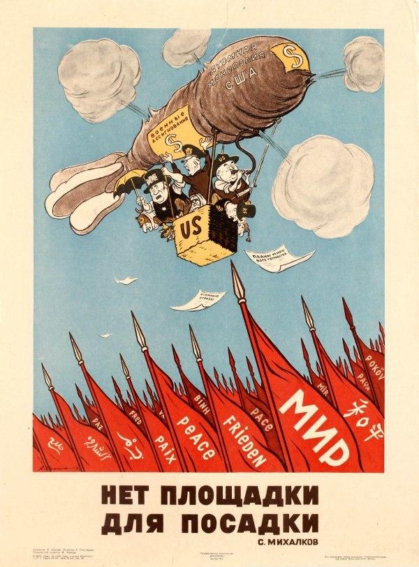 «Нет площадки для посадки». СССР, 1953