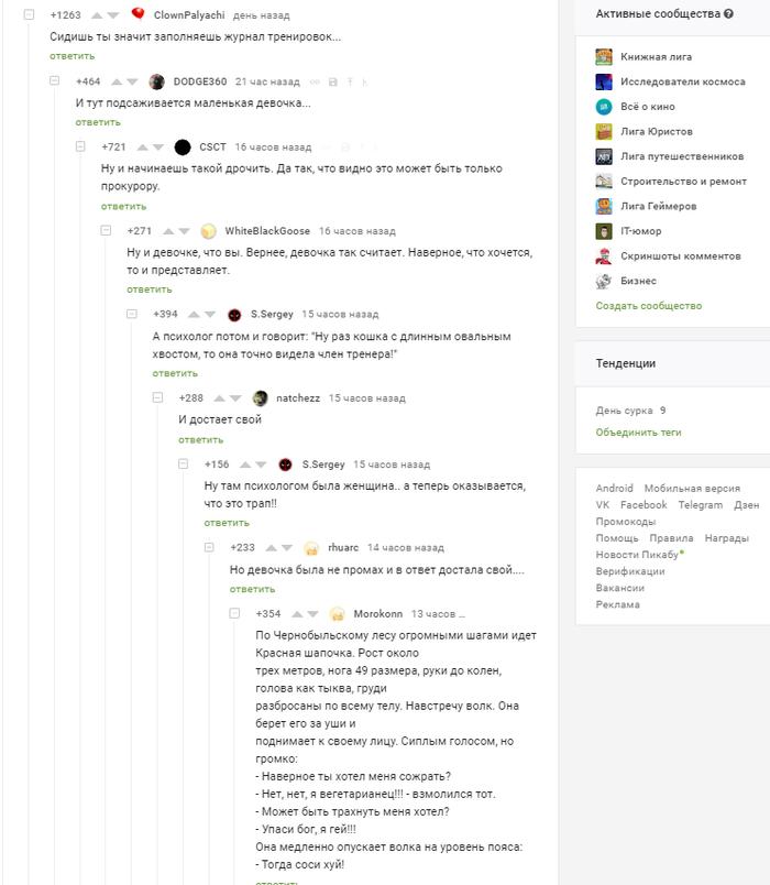 Жизненные истории в комментариях