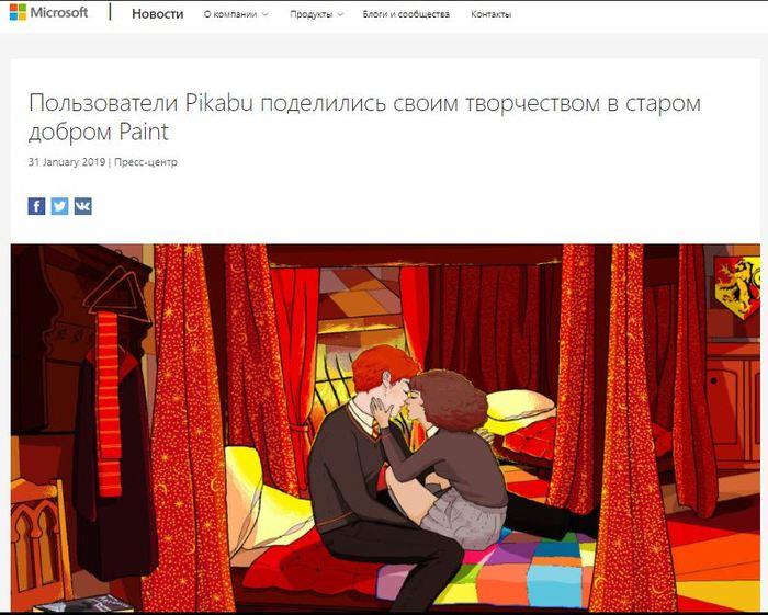 Microsoft оценил талант художницы с Pikabu Microsoft, Paint, Рисунок