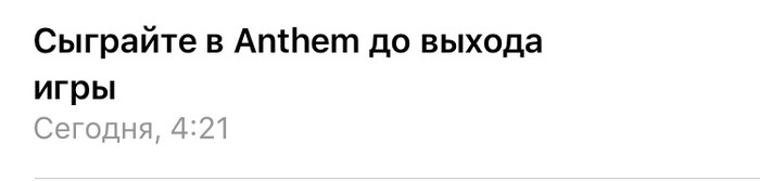 Спасибо ЕА Ea games, Anthem, Косяк, Длиннопост