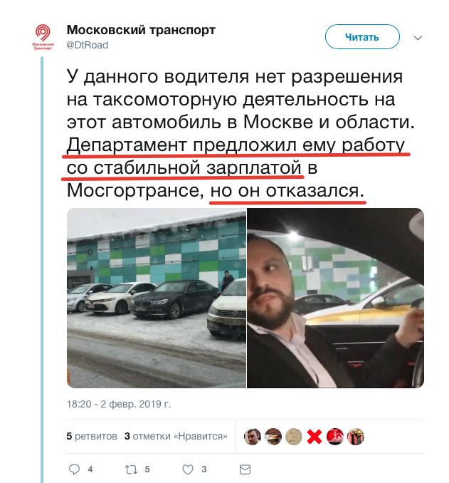 Такси-такси, вези, вези Москва, Такси