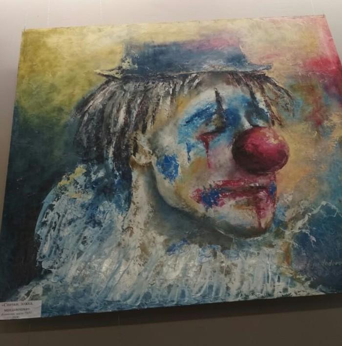 И - искусство Искусство, Картина, Выставка, Клоун, Длиннопост