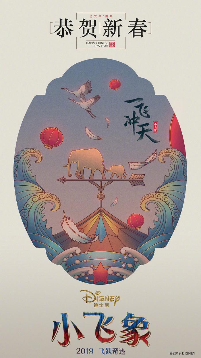 Студия Disney опубликовала постеры своих предстоящих релизов в честь Китайского Нового года Фильмы, Дисней, Постер, Длиннопост