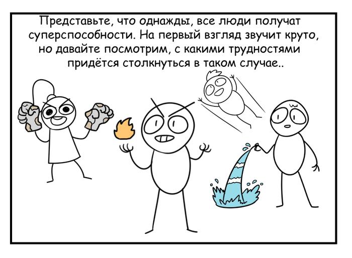 Суперпроблемы Комиксы, Юмор, Супергерои, Woostar, Длиннопост