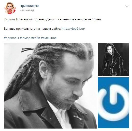 Паблики VK Вконтакте, Децл, Хайп, Длиннопост