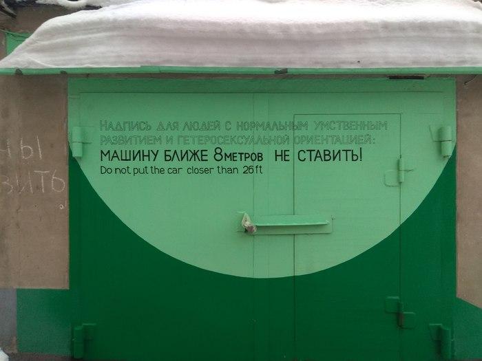 Надпись на гараже (видать совсем достали)