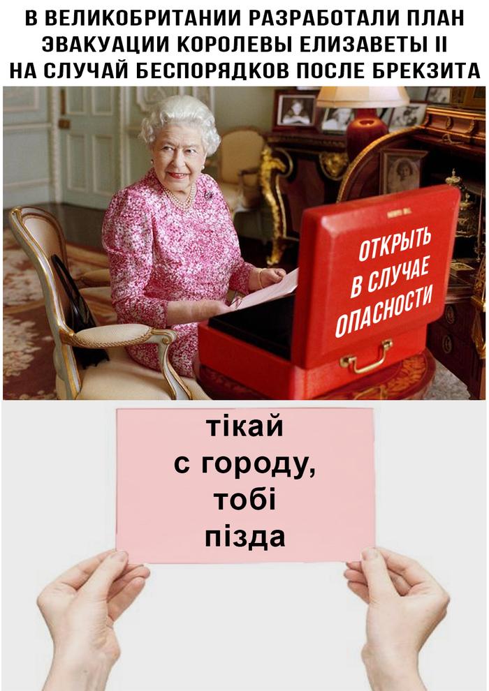 План эвакуации Политика, Великобритания, Королева Великобритании, Чемодан, План, Мемы