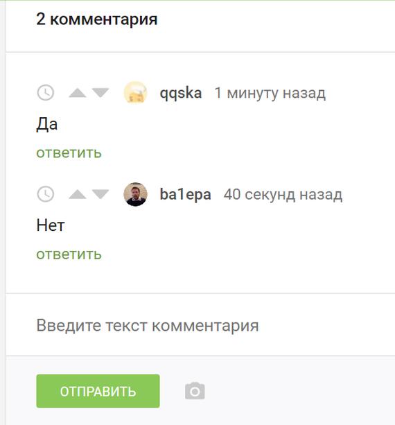 Вся суть любых комментариев с ответами на вопрос Комментарии на Пикабу, Вопрос-Ответ, Скриншот