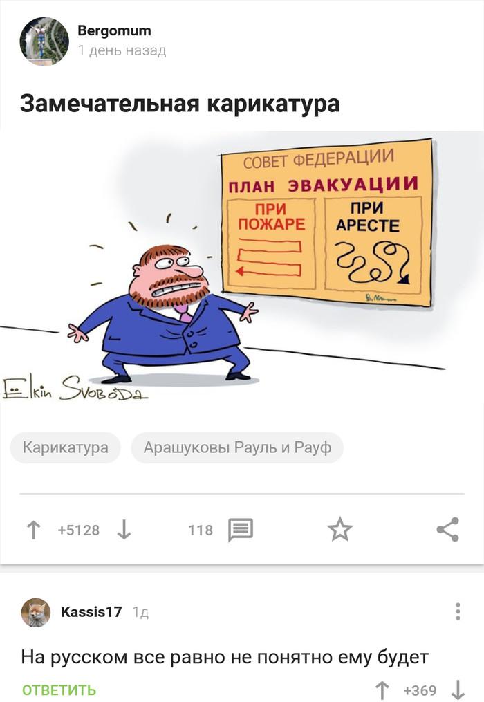 И вот тут-то он и пожалел, что русского не знает. Комментарии, Карикатура, Арашуковы Рауль и Рауф