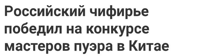 Чифирье Чай, Чифир, Прикол, Panoramapub, Скриншот, Длиннопост