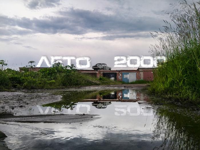 Лето 2000 Длиннопост, Прошлое, Сгинь, Жизнь, Рассказ, Пацаны