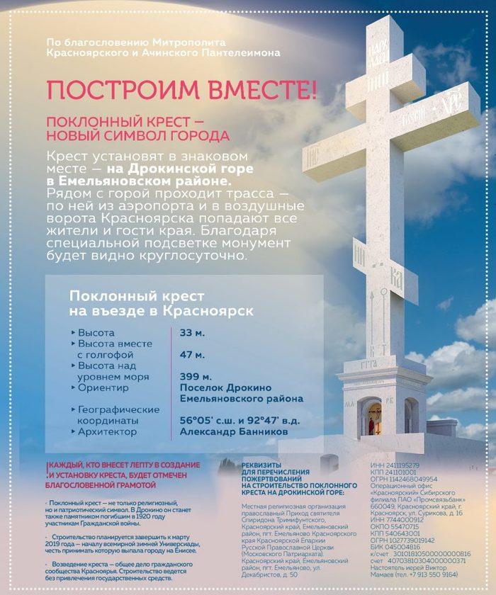 Новый символ Красноярска - 47-метровый крест Красноярск, Крест, РПЦ, Строительство, Монумент, Символ, Видео, Длиннопост