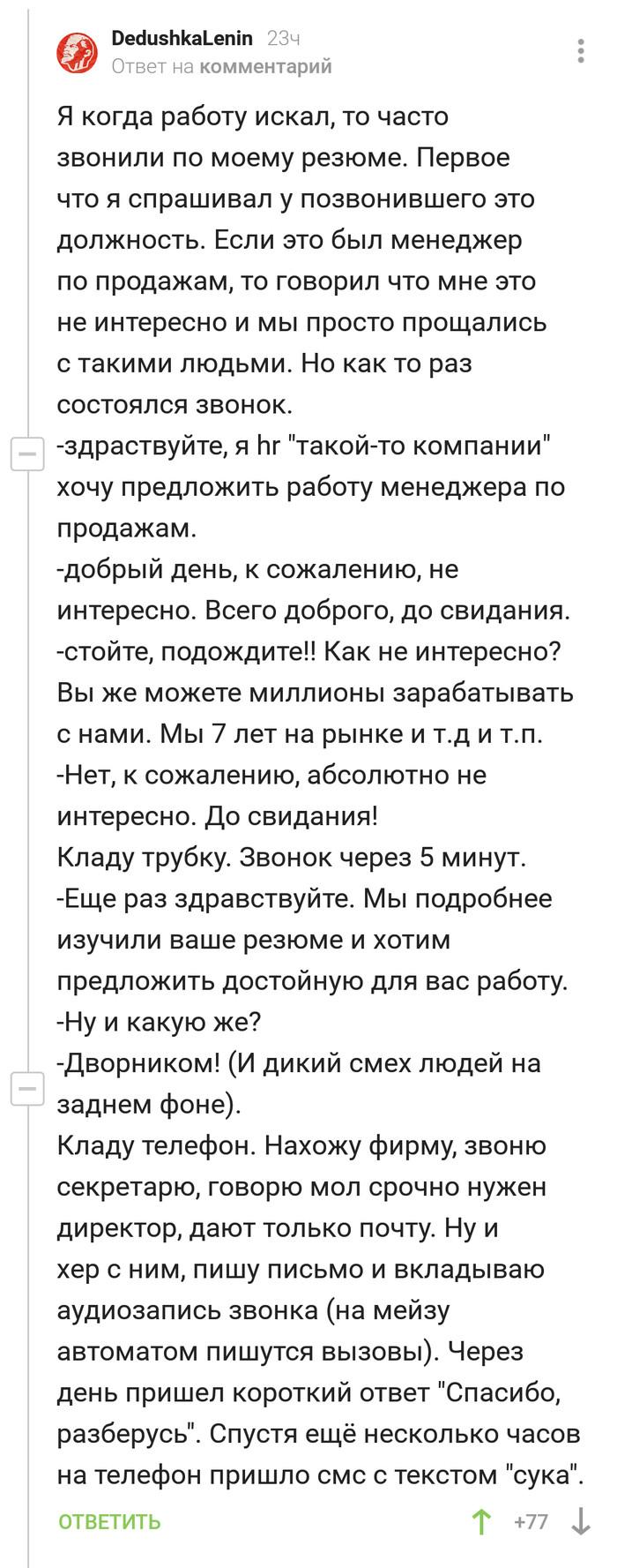 Как дедушку Ленина дворником работать звали Комментарии на Пикабу, Комментарии, Скриншот, Ленин, Дворник, Месть, Длиннопост