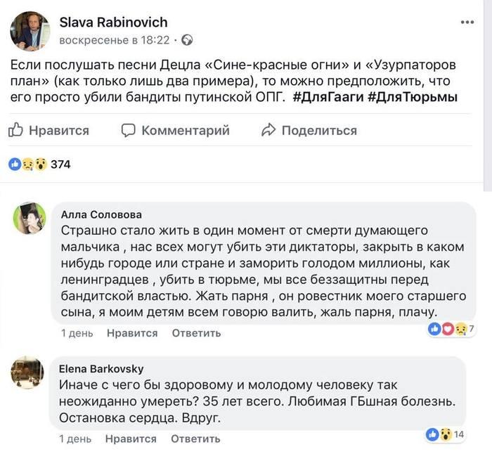 Дело раскрыто! Расходимся )) Украина, Политика, Юмор, Децл, Twitter, Стешин, Путин