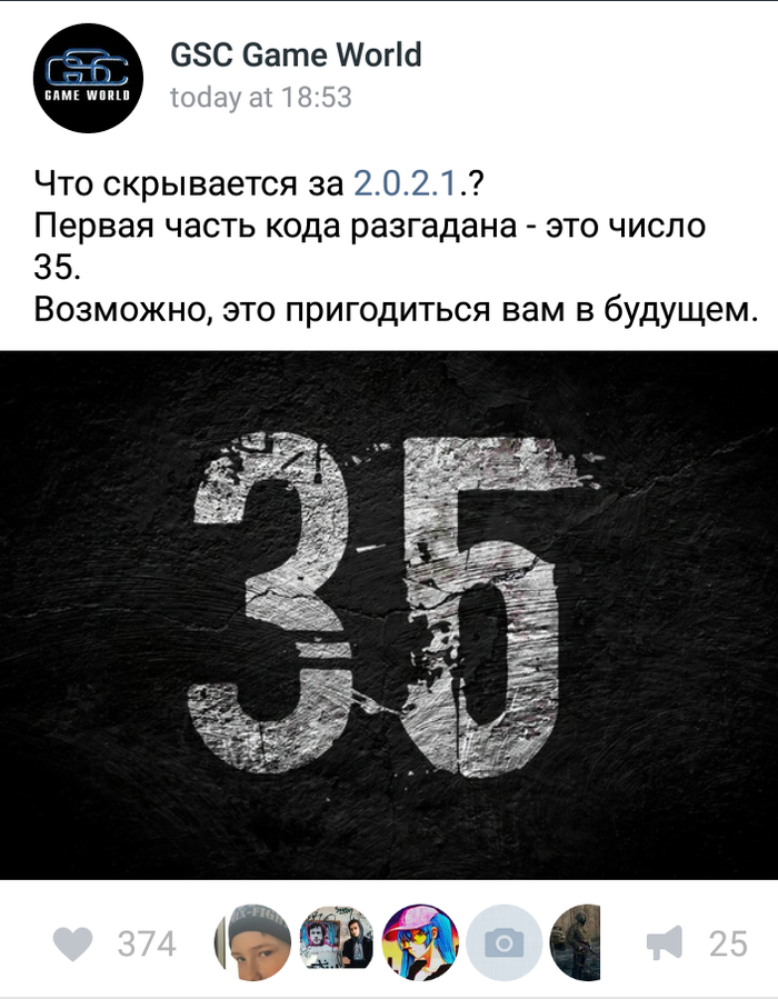 Разгадана первая часть шифра 2.0.2.1. Stalker Call of Pripyat, Stalker Shadow of Chernobyl, STALKER Clear Sky