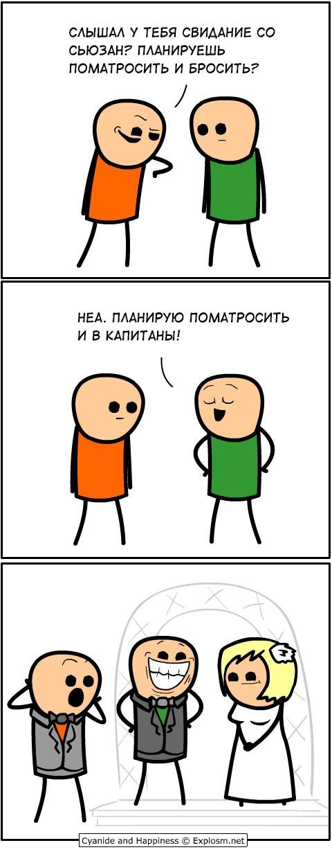 Поматросить Комиксы, Cyanide and Happiness
